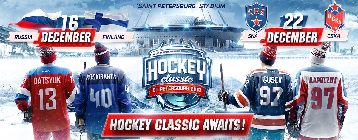 """Hockey. Classic. Saint Petersburg 2018."" Tickets are on sale!"