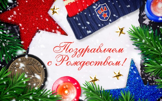 Happy Russian Christmas!