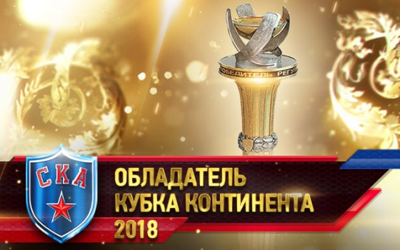 SKA have won the Kontinental Cup!