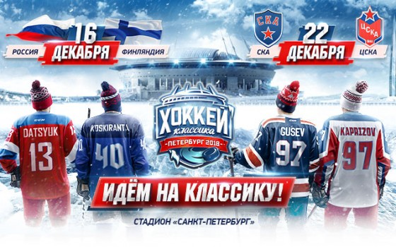 """Hockey Classic. Saint Petersburg 2018."" Tickets are on sale!"