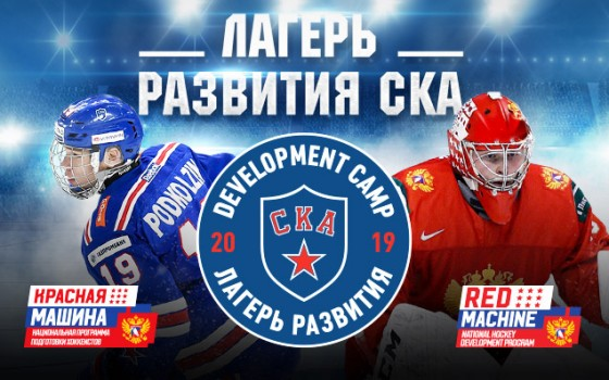 A SKA development camp at Hockey City