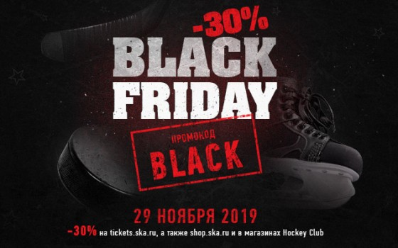 Black Friday! Offers for SKA tickets and souvenirs