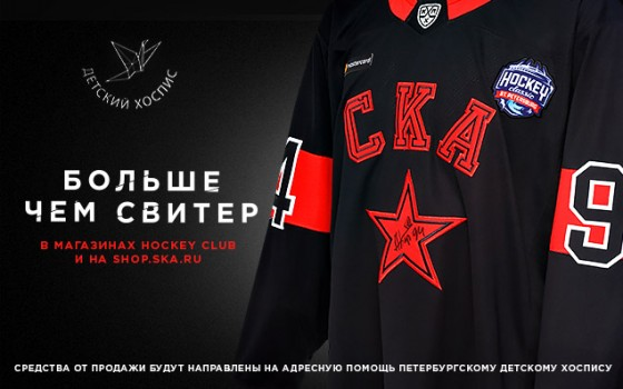 More than a jersey. SKA's kit used in the Russian Classic is now on sale