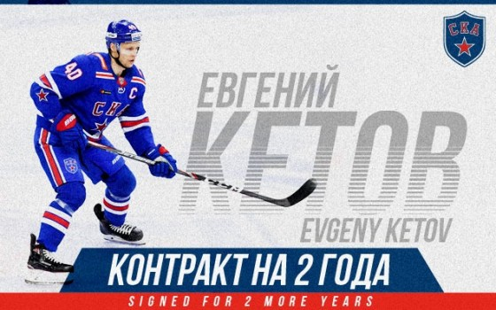 SKA have signed a new contract with Evgeny Ketov