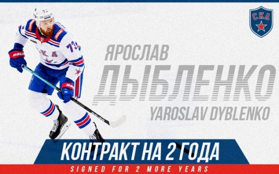 SKA have signed a two-year contract with Yaroslav Dyblenko