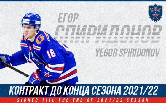 SKA have extended Yegor Spiridonov's contract