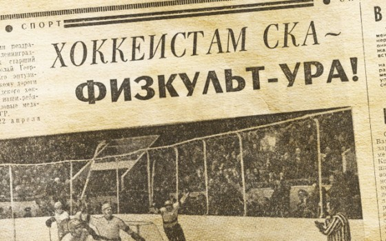50 years since SKA won bronze in the USSR championship!