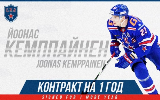 SKA have signed a new contract with Joonas Kemppainen