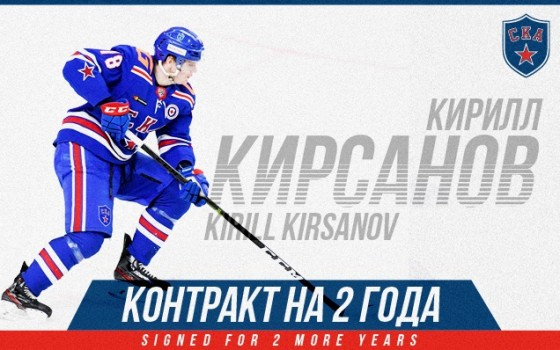 SKA have signed a new contract with Kirill Kirsanov