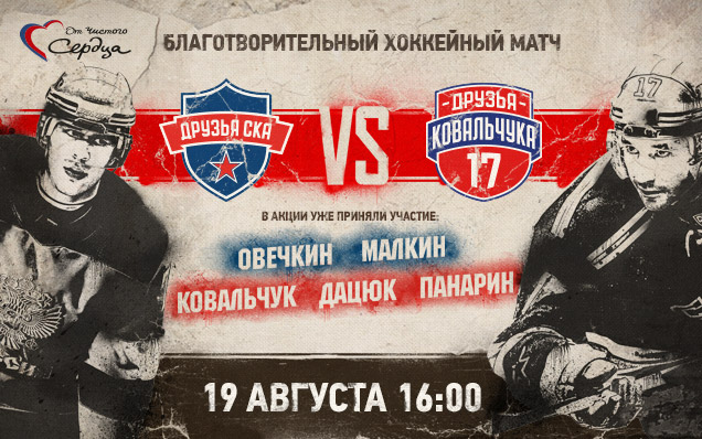 "The ""From A Pure Heart"" match will be hosted by Saint Petersburg on August 19th"