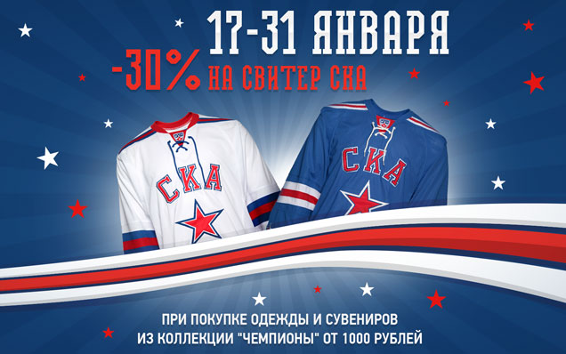 A 30% discount on SKA jerseys when purchasing championship merchandise