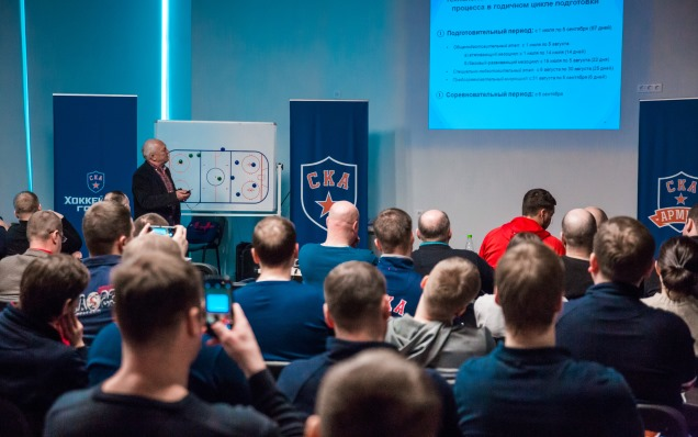 A seminar for SKA Academy coaches at Hockey City