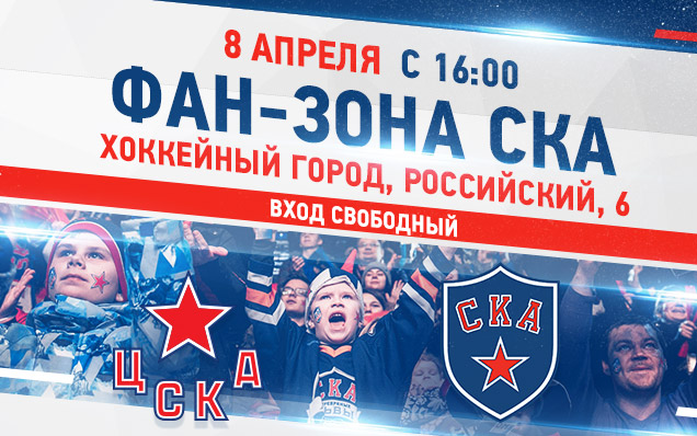 SKA fan-zone at the Hockey City complex on April 8!