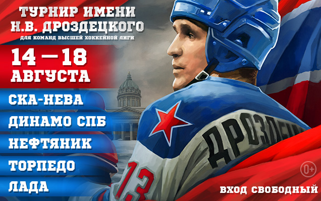 There will be a Nikolai Drozdetsky tournament in Saint Petersburg