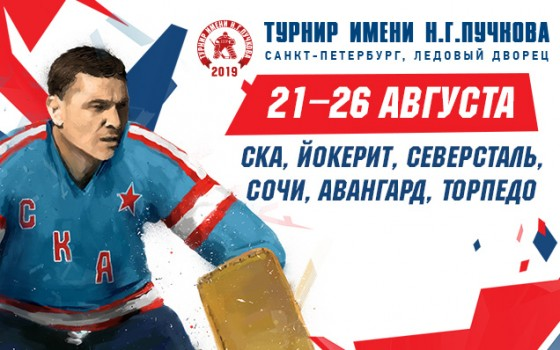 Tickets for the Nikolai Puchkov tournament are on sale!