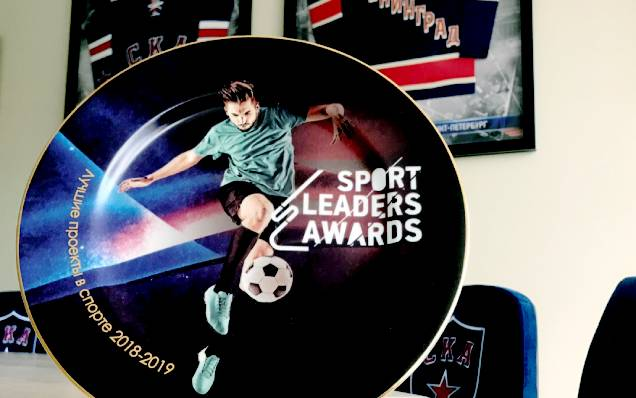 SKA won a prize at the Sport Leaders Awards