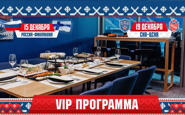 VIP hospitality program for the Russian Classic matches