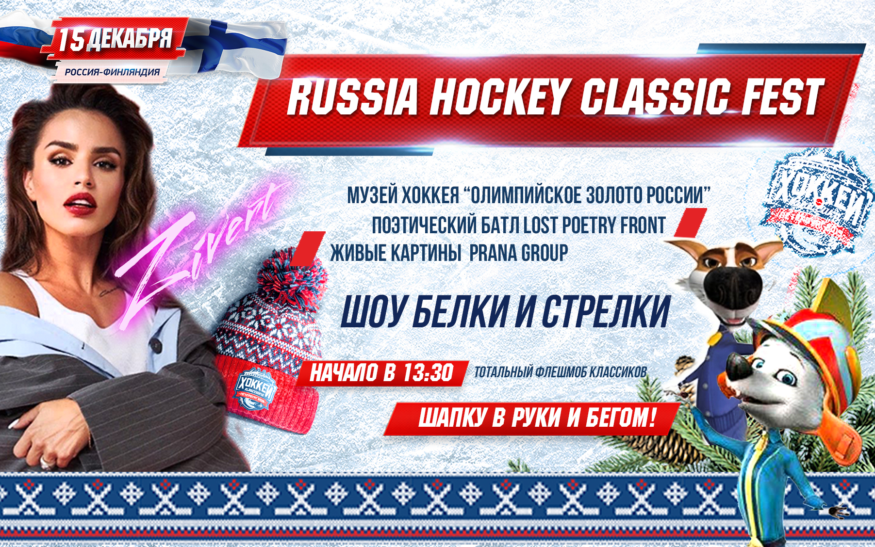 Russia Hockey Classic Fest at the 2019 Channel One Cup match