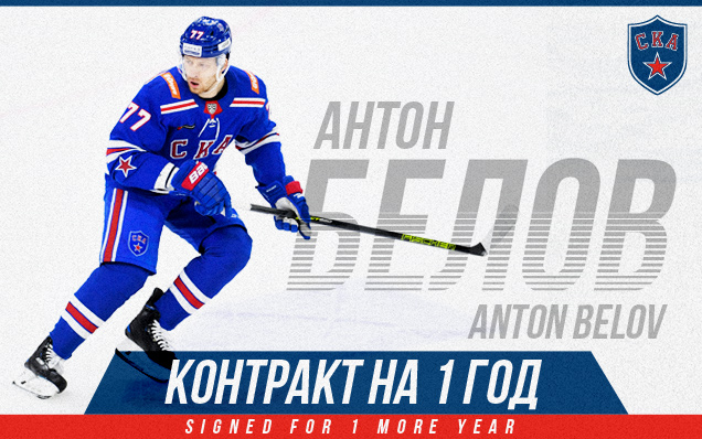 SKA have signed a new contract with Anton Belov