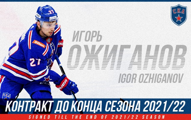 SKA have signed a new contract with Igor Ozhiganov