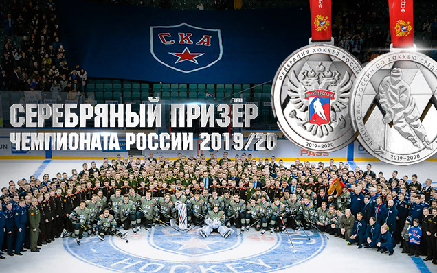SKA are the 2019/2020 Russian championship silver medalists!