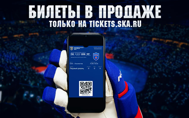 Tickets for SKA's first KHL home games are on sale!