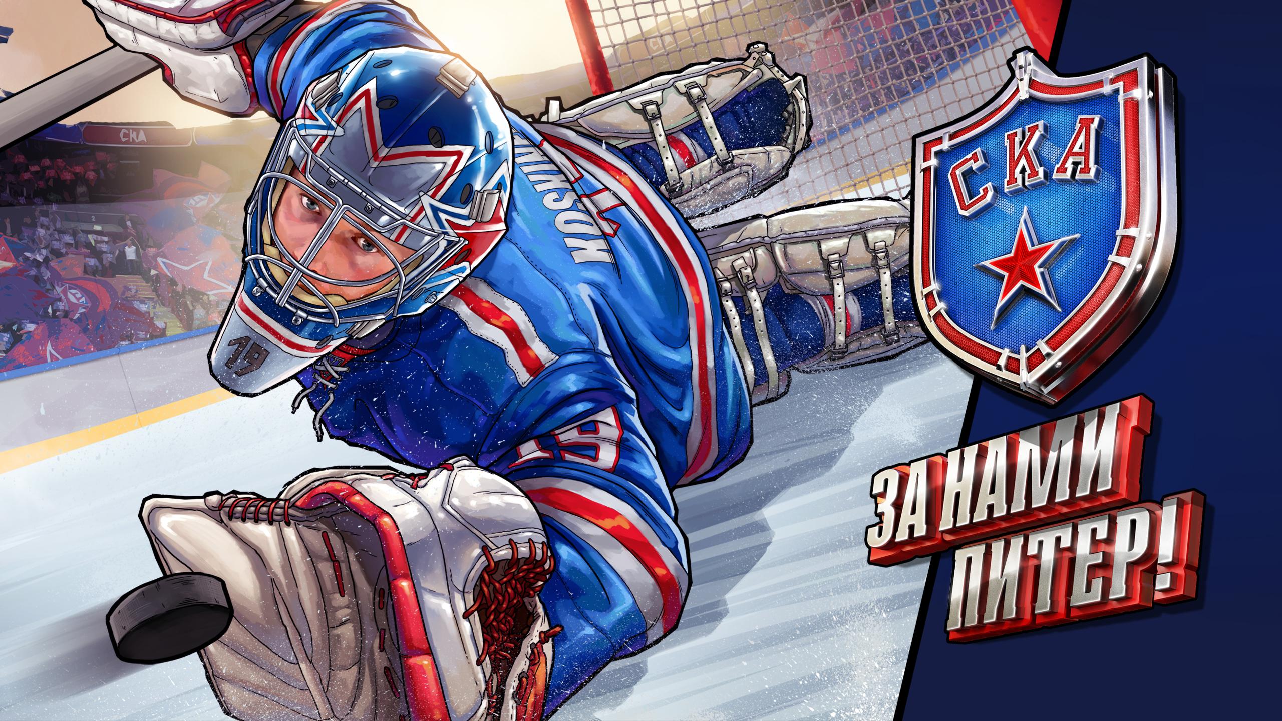 SKA Ice Hockey Club бесплатно