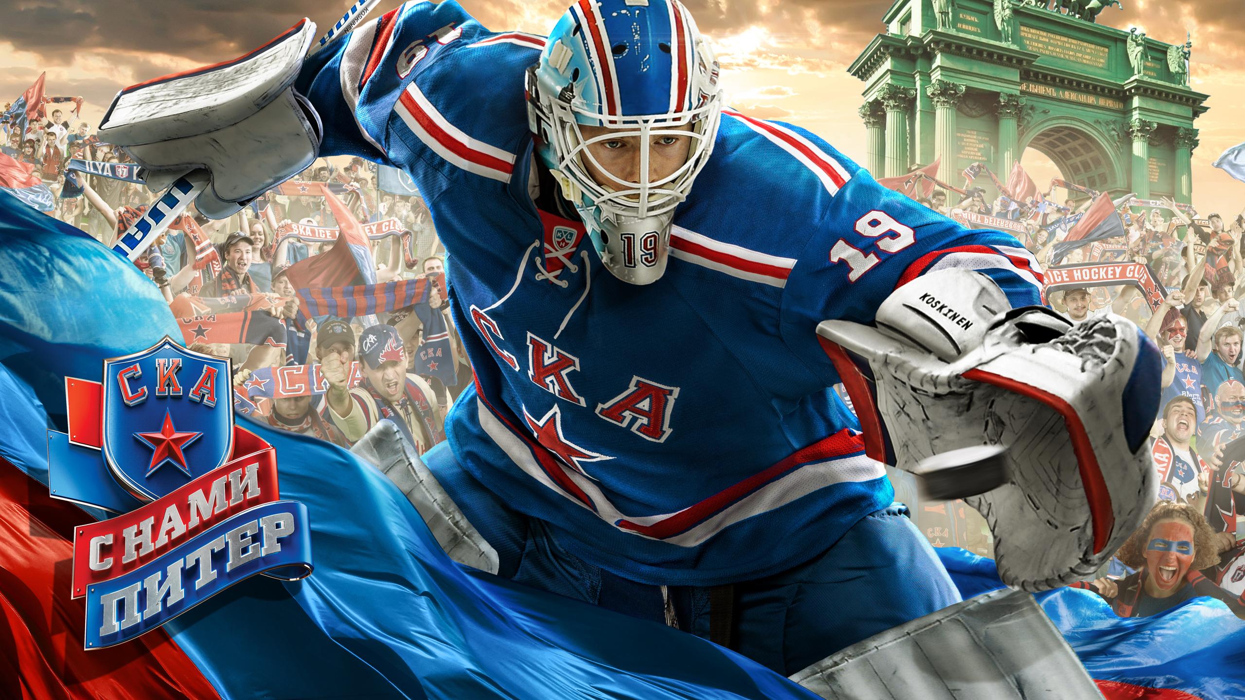 SKA Ice Hockey Club без смс